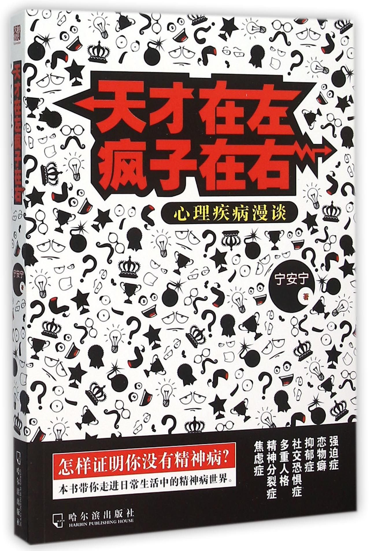 Download The Line Between a Genius and a Madman: On Mental Illness (Chinese Edition) ebook