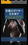 究極のボクサーを目指す: 最高のプロボクサーやコーチの間で利用されている、体調・栄養・精神的な強さを、向上させるための効果的な秘密とコツを学びます