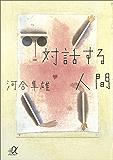 対話する人間 (講談社+α文庫)