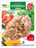 伊藤ハム サラダチキン ハーブ 120g ×20個 【冷蔵】