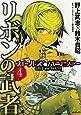 ガールズ&パンツァー リボンの武者 (4) (MFコミックス フラッパーシリーズ)