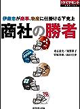 商社の勝者 伊藤忠が商事、物産に仕掛ける下克上 週刊ダイヤモンド 特集BOOKS