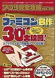 アプリ完全攻略Vol.20 (名作ゲーム30タイトル+αを最新攻略法でエンディングまでガイド!)