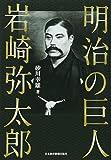 明治の巨人 岩崎弥太郎