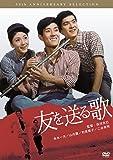 友を送る歌 [DVD]