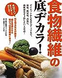食物繊維の底ヂカラ! (冷え取り健康ジャーナル61号)