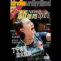 新体育 月刊 2017年07期