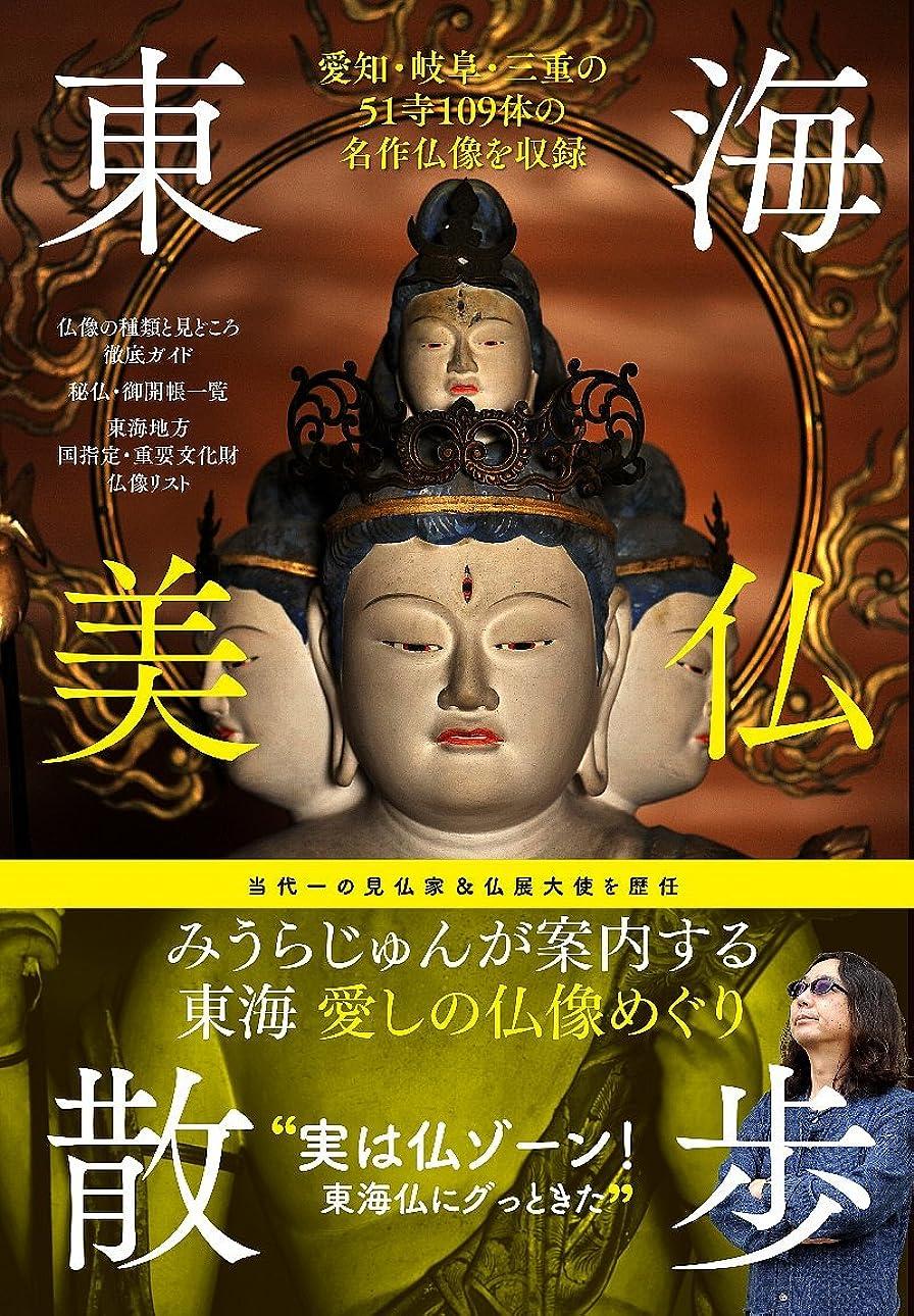 社説高原理容室仏像の事典