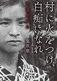 村に火をつけ,白痴になれ 伊藤野枝伝 (岩波現代文庫)