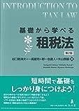 基礎から学べる租税法 第2版