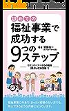 初めての福祉事業で成功する9ステップ~障がい児事業編1~: 初めての福祉事業で成功するシリーズ