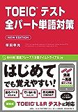 TOEICテスト 全パート単語対策 NEW EDITION はじめてのTOEIC (アスク出版)