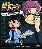 Treasured Selection File.黒ずくめの組織とFBI 18 [Blu-ray]