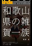 和歌山県の雑賀一族 (22世紀アート)