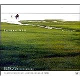 寂静之丘:黄永灿•钢琴音乐诗(2CD)