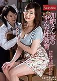加納さん家の歪んだ性教育 加納綾子 七緒ゆづき / Nadeshiko(ナデシコ) [DVD]