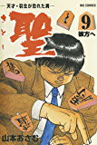 聖(さとし)-天才・羽生が恐れた男-(9) (ビッグコミックス)