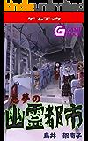 悪夢の幽霊都市 悪夢シリーズ (幻想迷宮ゲームブック)
