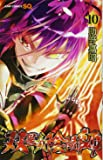 双星の陰陽師 10 (ジャンプコミックス)