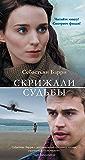Скрижали судьбы (Большой роман) (Russian Edition)