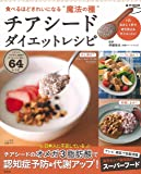 """食べるほどきれいになる """"魔法の種""""チアシードダイエットレシピ (e-MOOK)"""
