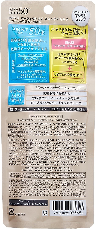 Thumbnail of アネッサ パーフェクトUV スキンケアミルク SPF50+ 60mL2$
