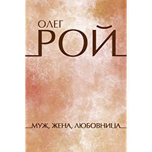 Muzh, zhena, ljubovnica: Russian Language (Russian Edition)