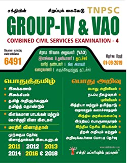 Buy TNPSC VAO Exam All-in-One Complete Study Material