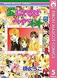 愛してるぜベイベ★★ 5 (りぼんマスコットコミックスDIGITAL)