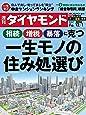 週刊ダイヤモンド 2018年 12/1 号 [雑誌] (一生モノの住み処選び)