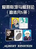 爱因斯坦与相对论(套装共5册)(5本书带你了解爱因斯坦和相对论背后的故事!)