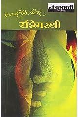 Rashmi Rathi  (Hindi) Kindle Edition