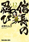 信長の忍び 12 (ヤングアニマルコミックス)