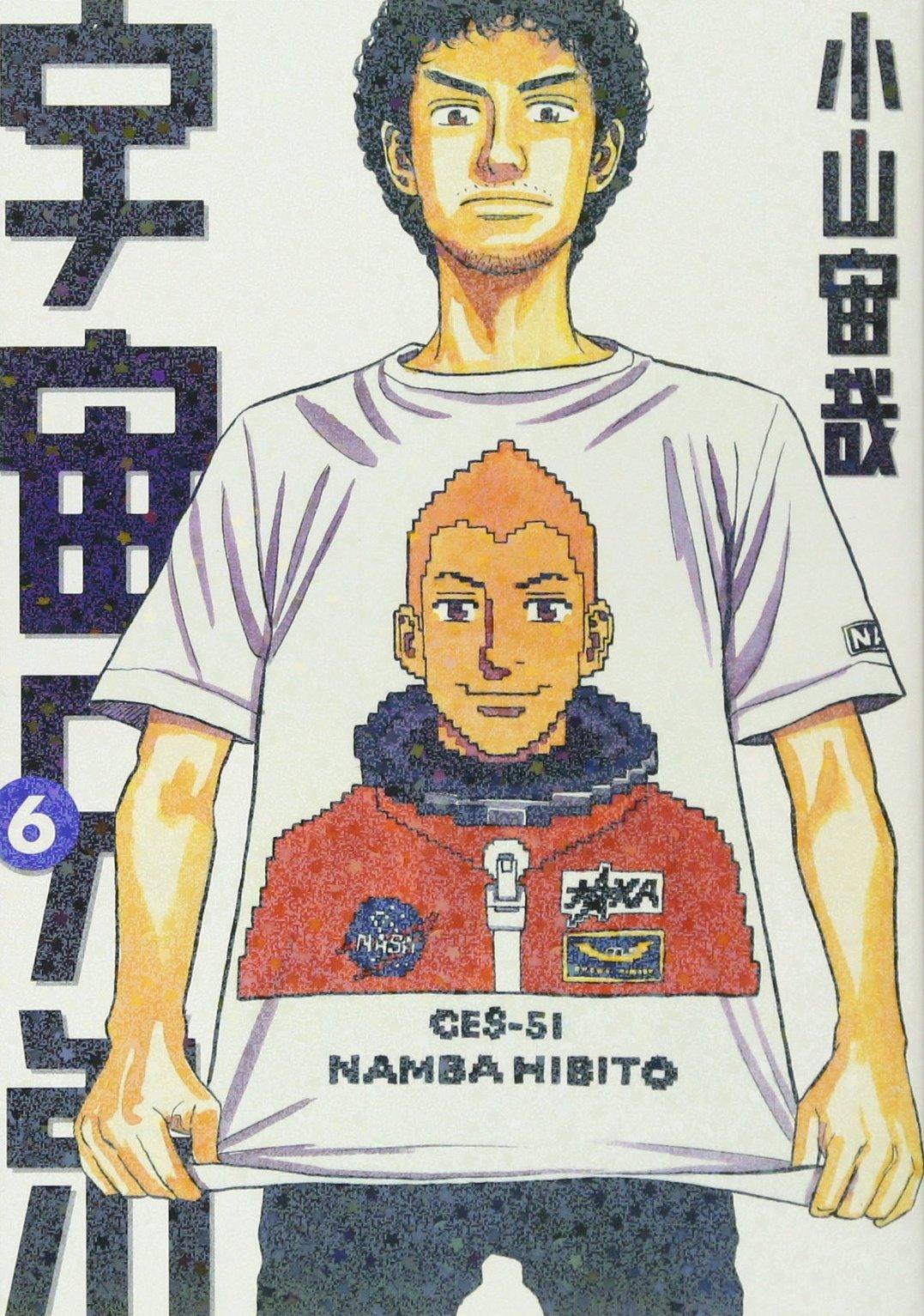 Uchu Kyodai 6 (Japanese Edition) pdf