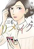 リメイク 6 (マッグガーデンコミックス EDENシリーズ)