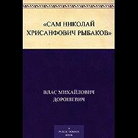 «Сам Николай Хрисанфович Рыбаков» (Russian Edition)
