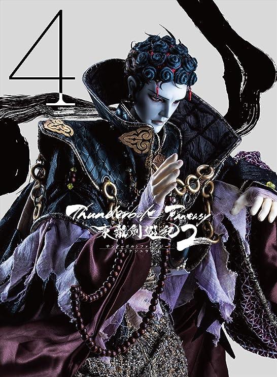 Thunderbolt Fantasy 東離劍遊紀2 4(完全生産限定版) [Blu-ray]