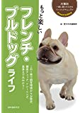もっと楽しい フレンチ・ブルドッグライフ (犬種別 一緒に暮らすためのベーシックマニュアル)