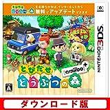【KindleカタログDLで500円OFF】とびだせ どうぶつの森 amiibo+|オンラインコード版