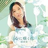 原由実2ndアルバム「 心に咲く花 」