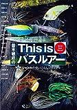 並木敏成のThis is バスルアー18ジャンルの使いこなしマニュアル (World Bass Manual)