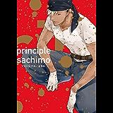 プリンシプル【電子限定おまけ付き】 (花音コミックス)