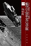 航空宇宙軍史・完全版一 カリスト―開戦前夜―/タナトス戦闘団 (ハヤカワ文庫JA)