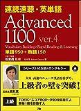 速読速聴・英単語 Advanced 1100 ver.4