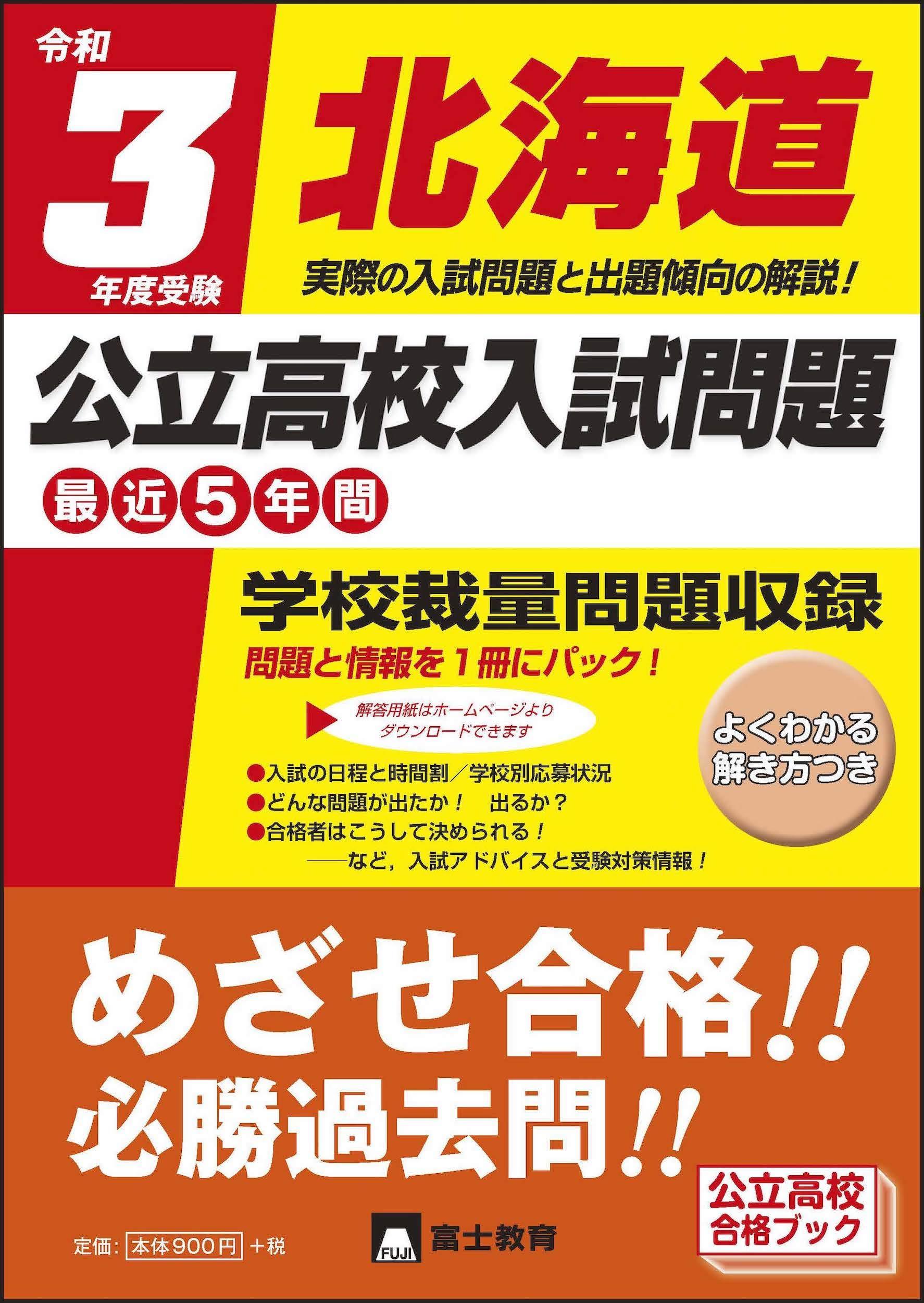 高校 問 公立 過去 北海道 入試