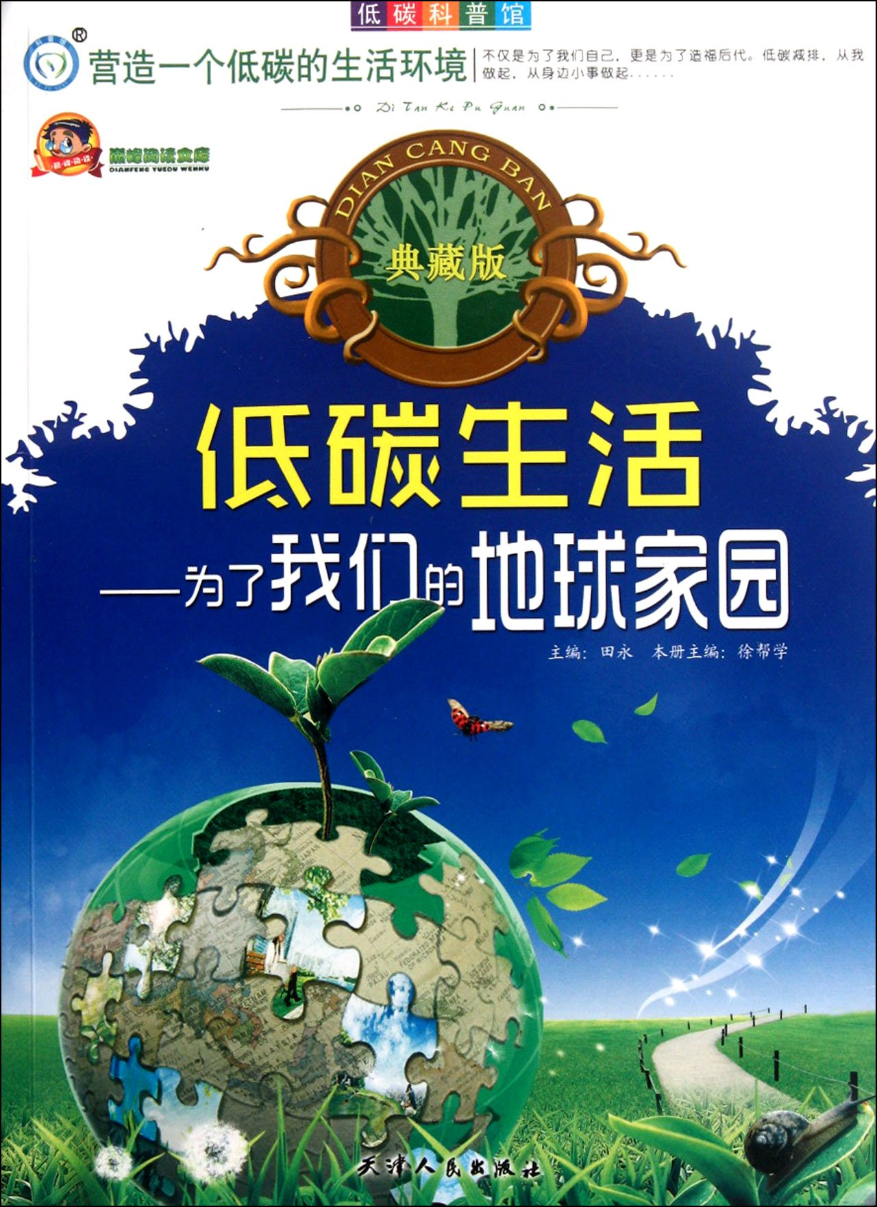 Download Low Carbon Life - For Our Earth - - Collectors Edition (Chinese Edition) ebook