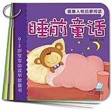 0-3岁宝宝必读早教童书:健康人格启蒙阅读(套装共10册)(封面样式 随机发货)
