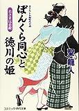 ぼんくら同心と徳川の姫―若さまは恋敵 (コスミック・時代文庫)