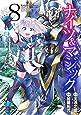 ナイツ&マジック(8) (ヤングガンガンコミックス)