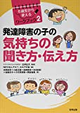 発達障害の子の気持ちの聞き方・伝え方 (6歳児から使えるワークブック 2)